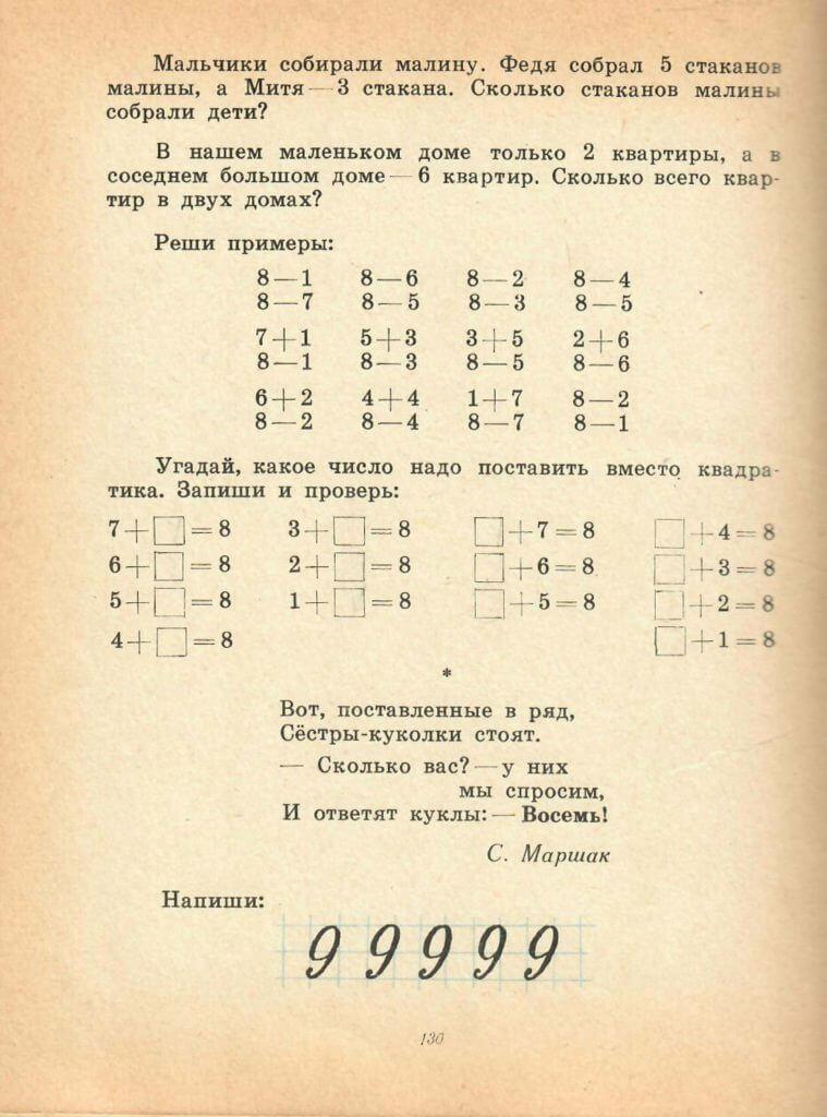 Учим с малышом число 8